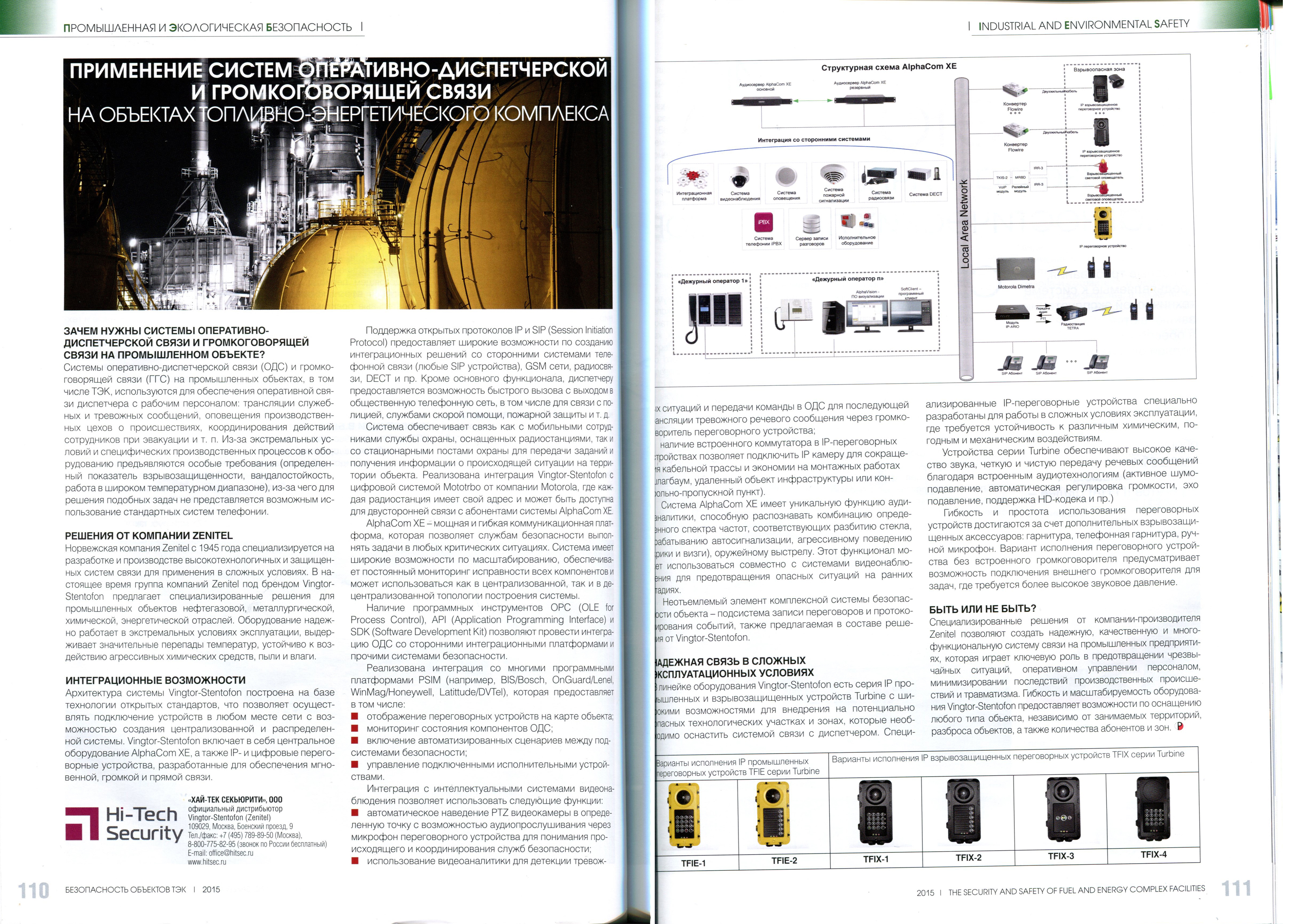 Vingtor-Stentofon is featured over three pages in the latest edition of TEK Magazine