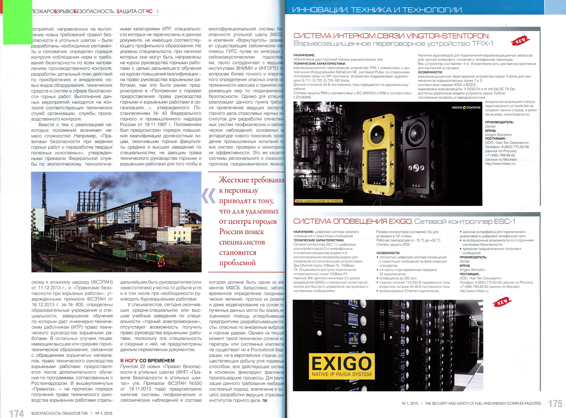 Vingtor-Stentofon Security Solutions featured in Russian Magazine