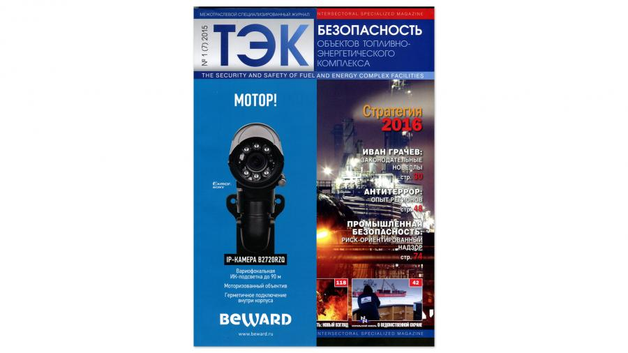 Vingtor-Stentofon is featured over four pages in the latest edition of TEK Magazine